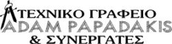 Αδάμ Παπαδάκης & Συνεργάτες – Τεχνικό Γραφείο – Αψού 12 – Αθήνα